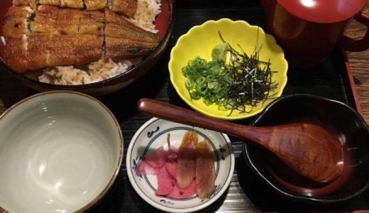 大阪旭区にある老舗うなぎ専門店 魚伊 本店『ひつまむし』は満足度最高!