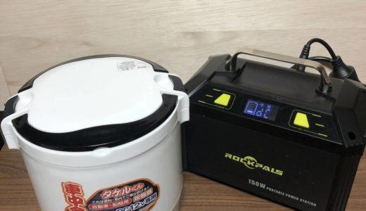 車中泊での料理に使える炊飯器タケル君!ポータブル電源での使い方レビュー。