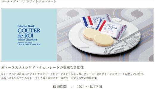 ホワイトデーにおすすめ!ガトーフェスタハラダのラスク 商品レビュー。