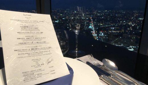 あべのハルカスのレストラン『ZK』夜景ディナーに行ってきました!大阪マリオット都ホテル