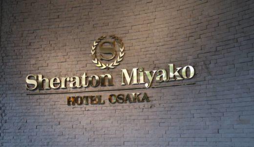 シェラトン都ホテル大阪宿泊レビュー!最低料金スタンダード一泊でチタン会員のアップグレードは!?