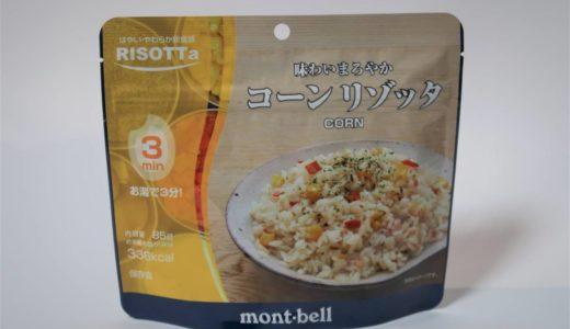 モンベルフリーズドライ食品、味わいまろやか『コーンリゾッタ』を実食レビュー!!