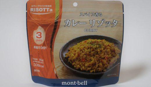 モンベルフリーズドライ食品、スパイス香る『カレーリゾッタ』を実食レビュー!!