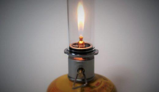 スノーピーク『リトルランプ ノクターン』レビュー。小さな炎で最高の雰囲気作りができるランタン