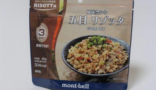 モンベルフリーズドライ食品、風味豊かな『五目リゾッタ』実食レビュー。
