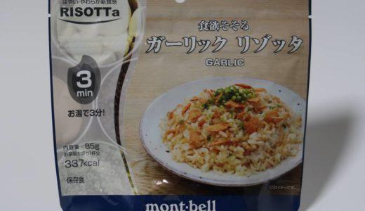 モンベルフリーズドライ食品、食欲そそる『ガーリックリゾッタ』実食レビュー。