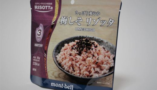 モンベルフリーズドライ食品、さっぱり爽やか『梅しそリゾッタ』実食レビュー。