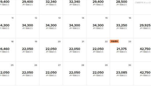 【マリオットホテル最低価格の探し方】マリオット系列ホテルの日付別宿泊料金一覧ページの見方