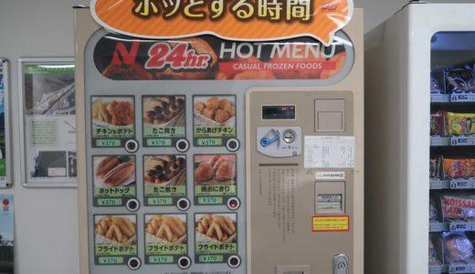 【第二京阪道路】京田辺PAにあった最近見ないホットスナック自販機で食べてみる。