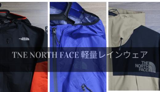 【GORE-TEX】THE NORTH FACE 軽量レインウェアまとめ!旅行中の急な悪天候、コンパクトに収納できる雨具。