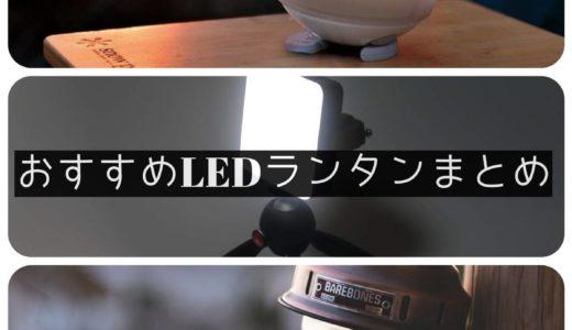 おすすめのLEDランタン5選まとめ!おしゃれで明るい暖色や防災に役立つ光量最強ランタンは?