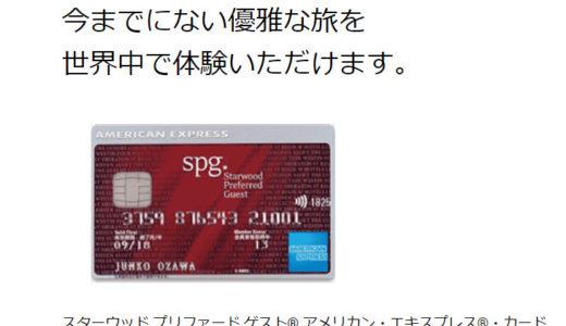 【SPGアメックスカード】マリオットホテル上級会員のステータスと無料宿泊がついてくるクレジットカード紹介