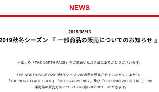 ノースフェイス2019aw秋冬、新作バルトロやマウンテンライトの販売方法のお知らせが公式サイトに!