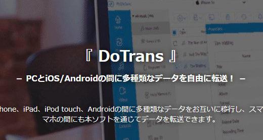 FonePaw 『DoTrans』iPhoneやAndroidからPCに簡単にデータ転送できるソフトが便利!