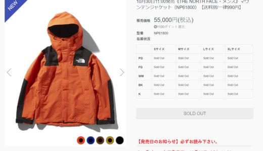 OVUM+ Online Storeでマウンテンジャケット(NP61800)が10月30日販売開始です