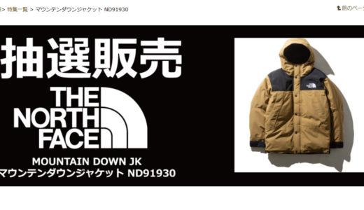 ゼビオ、エルブレス公式通販サイトでマウンテンダウンジャケットの抽選販売が開始