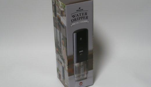 アウトドアに持ち出せるウィズウェル水出しコーヒーサーバーレビュー【Wiswell Water Dripper】