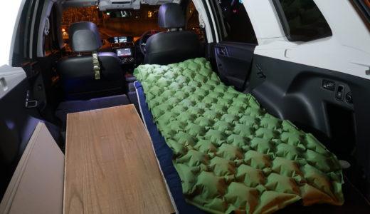【車中泊】ほとんどの車種で使える段差や隙間の解消方法ベッドの作り方