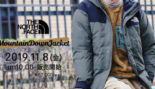 【THE NORTH FACE】オッシュマンズ公式通販サイトでマウンテンダウンジャケットが11月8日にWEB販売開始