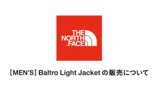 アーバンリサーチでバルトロライトジャケットの店舗とオンラインストア販売のお知らせ