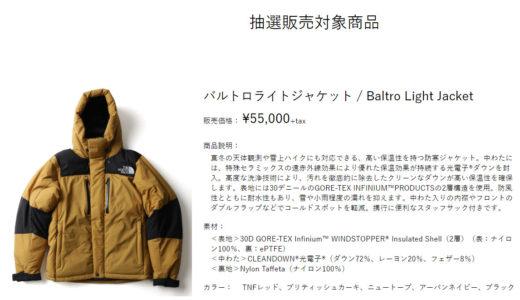 【FREAK'S STORE】フリークスストアでバルトロライトジャケットの抽選販売が11月15日に開始