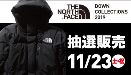 スポーツオーソリティでバルトロライトジャケットなど11月23日に店舗抽選販売開始!