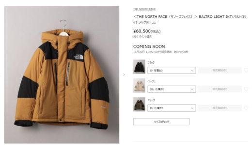 ユナイテッドアローズオンラインストアでバルトロライトジャケットが11月30日に販売!