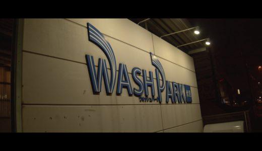 【関西洗車場】京都ウォッシュパーク伏見が洗い放題ブロワー付きでおすすめ!