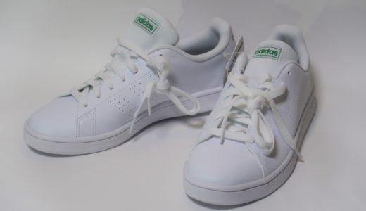 【adidas(アディダス)】ADVANCOURT BASEレビュー!普段使いに最高なコスパの良いスニーカー