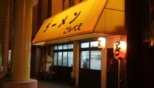 大阪城東区のラーメン屋さん『ごんべえ』おすすめはにんにくラーメン!