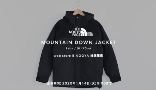 【2020年1月】web store BINGOYAでノースフェイス、マウンテンダウンジャケットの抽選販売の応募が開始!【再販】