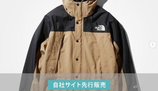 【2020春夏】エレファントSPORTSでマウンテンライトジャケットが2020年1月28日12時より販売予定!