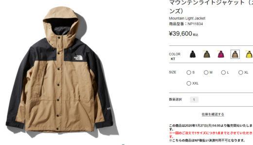 【2020SS】ノースフェイス公式からマウンテンライトジャケットが1月27日に発売