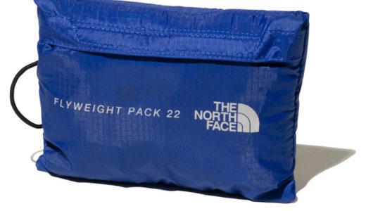【THE NORTH FACE】フライウェイトパックを実物レビュー!15と22のサイズ比較!