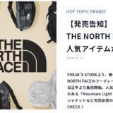【THE NORTH FACE】STYLEVOICEにてマウンテンライトデニムジャケットが販売告知【2020年2月27日】