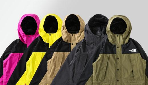 【THE NORTH FACE】マウンテンライトジャケットがFIGURE ONLINEで販売告知!