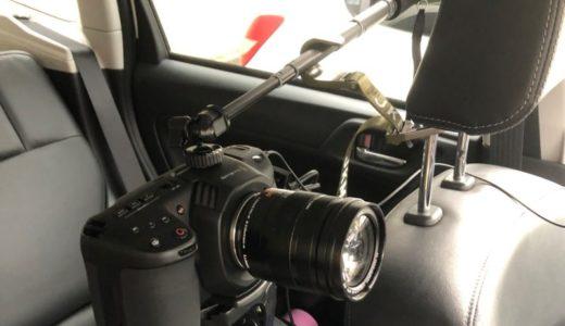 一眼レフカメラで車載ドライブ動画を撮影するマウント方法について