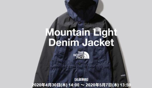 【2020SS】ノースフェイス公式でマウンテンライトデニムジャケットの抽選販売が開始【5月】