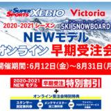 【速報】ゼビオ公式ストア、Victoria Surf & Snowでスノーボードやビンディング早期受注20%OFF【オンライン早期受注会】