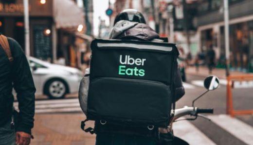 アウトドアブロガーが話題のUber Eats配達員で稼げるか?初めてから慣れるまでのレビュー感想!