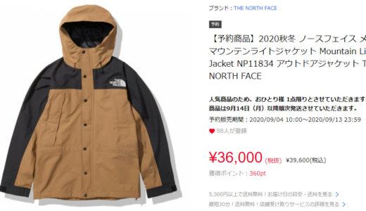 【スポーツデポ】アルペングループオンラインストアにてマウンテンライトジャケットの予約販売が開始!!【速報】