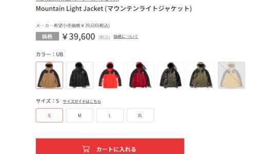 【2020FW】スポーツオーソリティにてマウンテンライトジャケットが販売【速報】