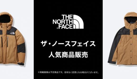 【THE NORTH FACE】エルブレスでバルトロライトジャケットやマウンテンライトジャケットの予約、販売情報が更新