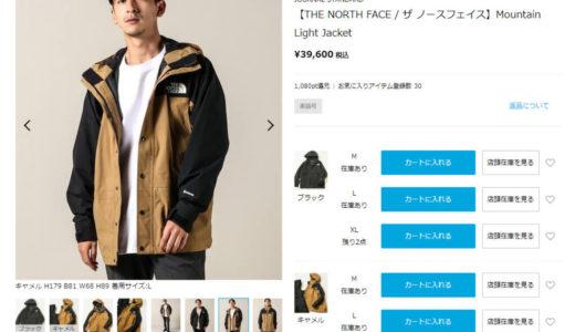 【THE NORTH FACE】ベイクルーズストアにてマウンテンライトジャケットが販売中【2020FW】
