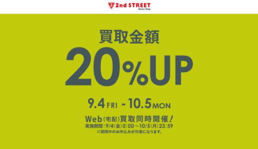 【ノースフェイスWEB買取】セカンドストリートで買取金額20%UPキャンペーン!