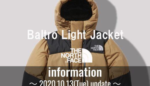 ムラサキスポーツでバルトロライトジャケットの抽選販売の応募受付が開始【2020FW】