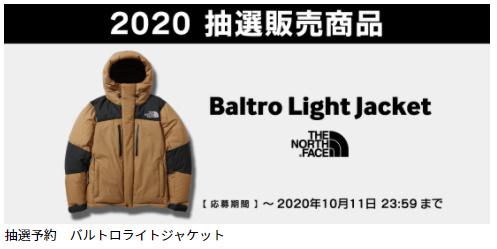 【2020FW】ヒマラヤオンラインストアでバルトロライトジャケットの抽選販売の応募が開始