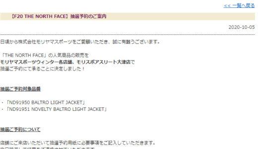 【THE NORTH FACE】モリヤマスポーツでバルトロライトジャケットの抽選販売の受付が告知
