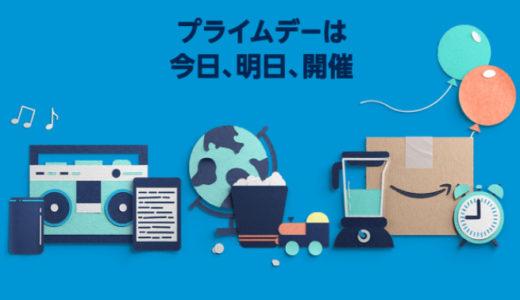 【Amazonプライムデーセール】アウトドアブロガーがおすすめするガチなアイテムを紹介!