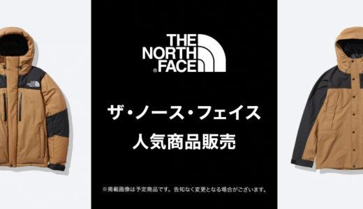 【THE NORTH FACE】エルブレスにてバルトロライトジャケットの予約販売が10月21日に開始【2020FW】